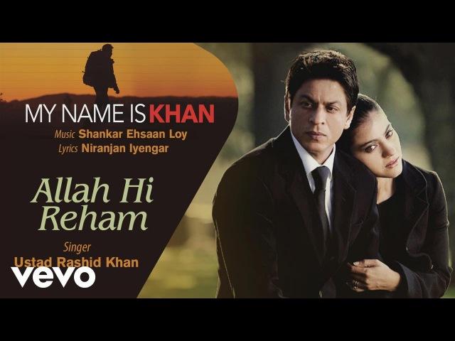 Аудио Меня зовут Кхан My Name Is Khan Allah Hi Reham
