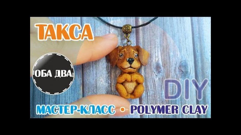Такса из пластики • мастер-класс • polymer clay ( DIY )