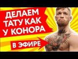 ТАТУ как у КОНОРА МакГРЕГОРА в прямом эфире • Make Conor McGregor Tattoo LIVE