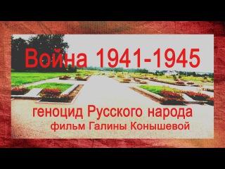 Война 1941-1945. Геноцид русского народа. фильм Галины Конышевой.