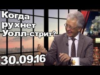 Валентин Катасонов - Когда рухнет Уолл-стрит? 30.09.16 /День-ТВ/