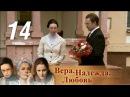 Вера, Надежда, Любовь. Серия 14 2010 Драма, мелодрама @ Русские сериалы