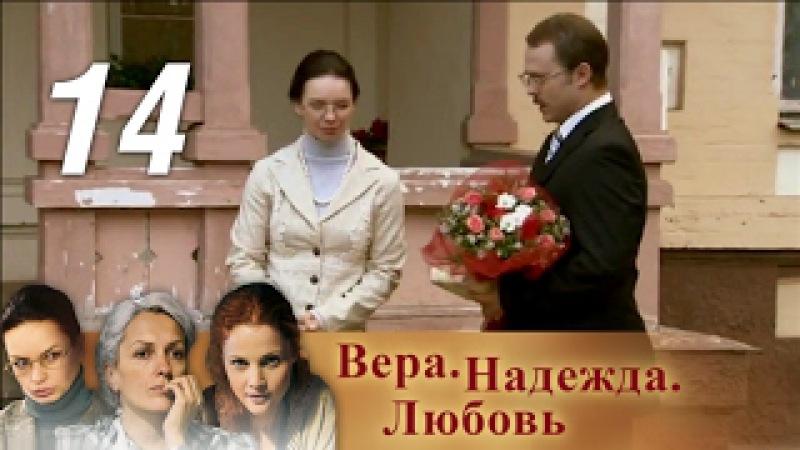 Вера, Надежда, Любовь. Серия 14 (2010) Драма, мелодрама @ Русские сериалы