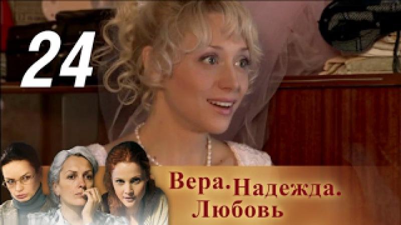 Вера, Надежда, Любовь. Серия 24 (2010) Драма, мелодрама @ Русские сериалы