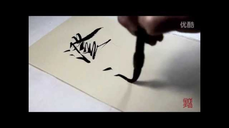 Chinese Caligraphy Brush Pen Eng ver