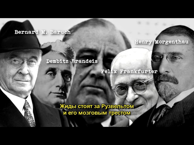 Речь Йозефа Геббельса о жидовской проблеме