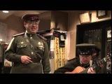 Японец поет советскую песню Давай закурим, товарищ, по одной