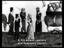 Rene Laloux - Время смерти / Les temps morts (1965)