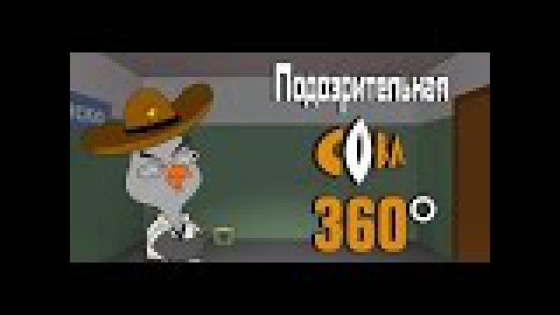 Подозрительная сова. VR 360 / Suspicious Owl. VR 360