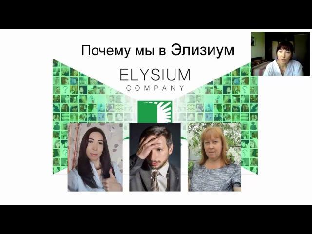 Почему мы выбрали Elysium? Отзывы активным партнеров 10 августа