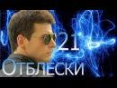 Отблески 21 серия (2010)