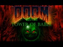 Прохождение The Ultimate Doom [E2M8 - Tower of Babel] (100%)