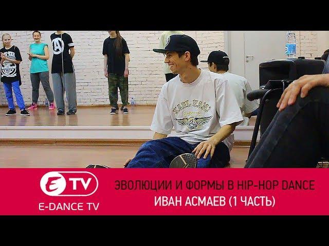 Эволюция и формы hip-hop dance - Иван Асмаев | Школа танцев в Уфе E-DANCE