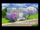 Строительство в The Sims 4 Семейный дом часть 1