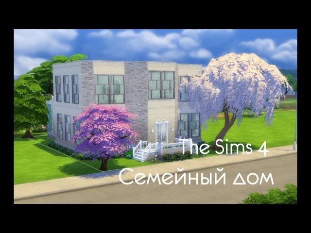 Строительство в The Sims 4: Семейный дом (часть 1)