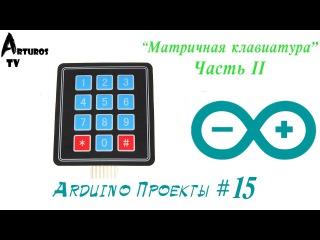 Arduino Проекты #15