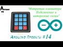Arduino Проекты 14 Матричная клавиатура Часть I