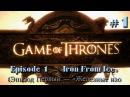 Игра Престолов (Game of Thrones) Эпизод 1, Часть 1 - Жесткое начало