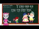Урок 18. Учим букву Г, читаем слоги, слова и предложения вместе с кисой Алисой. 0