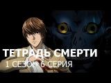 Тетрадь смерти I Death Note 1 сезон 6 серия на русском (дубляж)