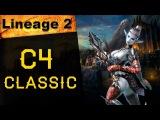 Lineage 2 [Хроники C4]: краткий обзор ММОРПГ онлайн-игры, где поиграть