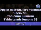 #Уроки настольного тенниса  Часть 58 Топ спин шипами
