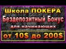 Бездепозитный бонус покер ► 10$ 200$ бесплатно для начинающих
