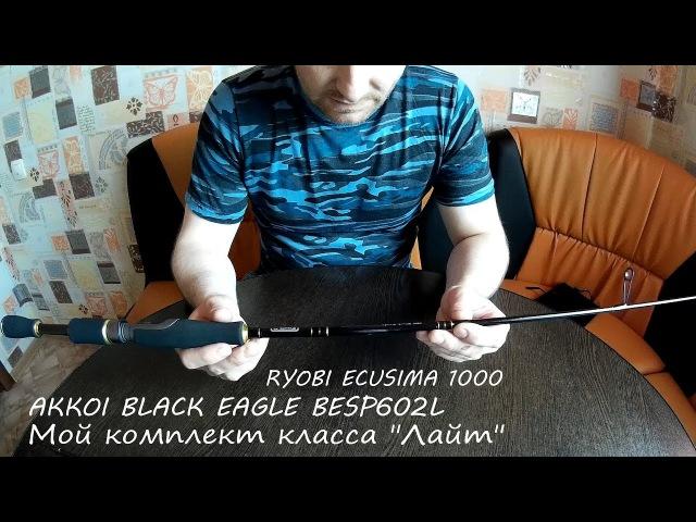 AKKOI BLACK EAGLE BESP602L RYOBI ECUSIMA 1000 | Мой комплект класса Лайт | 2017