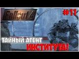 Тайный агент Института  Fallout 4 Серия #11  Прохождение с AlexNorth