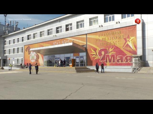 11.05.2017 Нелегалы в наручниках покидают Сахалин