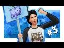The Sims 4 Жизнь В Городе 3 Устраиваем митинг!