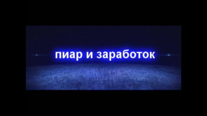 ПИАР И ЗАРАБОТОК: первый РЖАЧНЫЙ ролик нашего канала смотри и незабутдь подписа » Freewka.com - Смотреть онлайн в хорощем качестве
