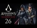 Assassin's Creed: Syndicate - Прохождение игры на русском [#26] PC Чарльз Диккенс