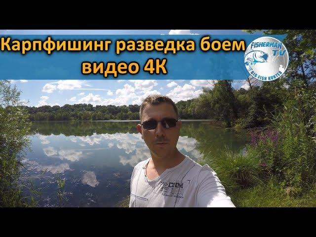 Карпфишинг разведка боем (видео 4К)
