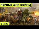 Первые дни войны 2 серия Документальный фильм Война и мифы