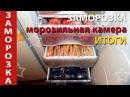 Итоговая заморозка овощей и ягод Морозильная камера