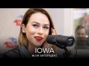 🅰️ Живой концерт IOWA Презентация альбома Import LIVE Авторадио