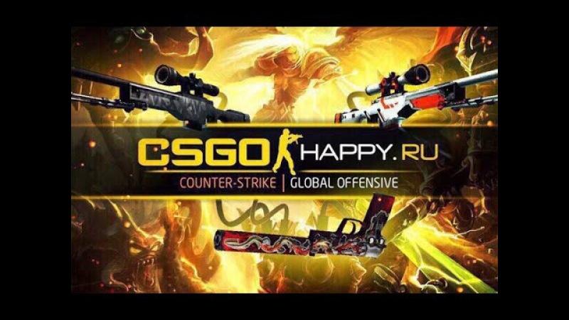 CSGO-HAPPY.RU и 5Live_BGD ! Подарочек!