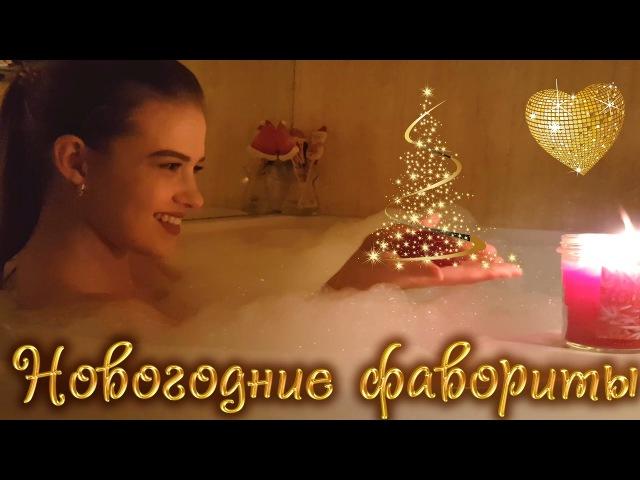 Новогодние фавориты 26 - праздничное настроение с Алиэкспресс и не только NikiMoran