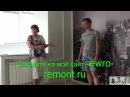 Второй видео отзыв о ремонте квартиры