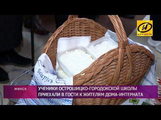 Ученики Острошицко Городокской средней школы приехали в гости к жителям дома интерната