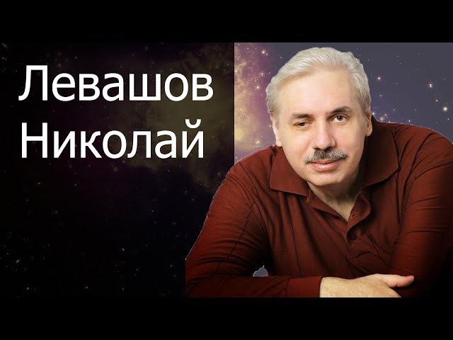 Левашов Николай | 2008.01.12 Встреча, посвященная книге Россия в кривых зеркалах