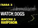 Watch dogs Миссия 3. Напролом