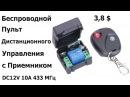 Беспроводной Пульт Дистанционного Управления DC12V 10A 433 МГц