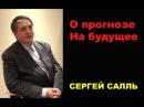 Сергей Салль. О прогнозе на будущее. ШОК