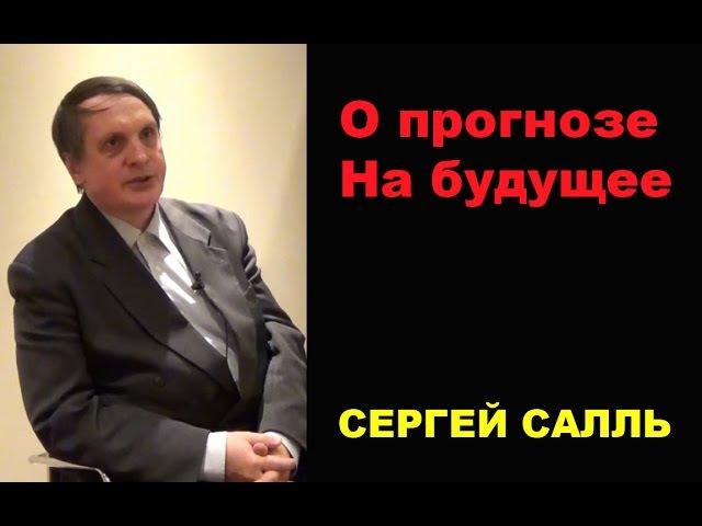 Сергей Салль О прогнозе на будущее ШОК смотреть онлайн без регистрации
