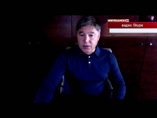 Интервью с победителем выборов в ГосДуму по Нефтекамскому одномандатному округу Рифатом Шайхутдинов