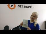 Екатерина оформила визу и авиа в кратчайшие сроки!