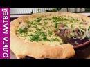 Блогер GConstr одобряет! Открытый Пирог с Беконом и Сыром | Bacon. От Ольги Матвея