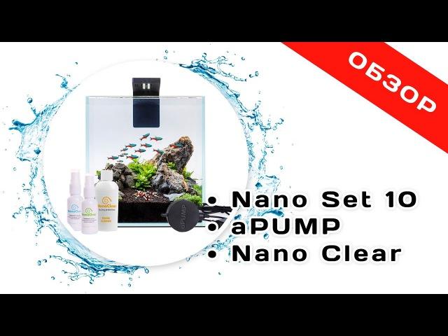 Обзор Nano Set. Nano Clear. aPUMP. Бесшумный компрессор. Спасаем стёкла от налёта. Топим свет...